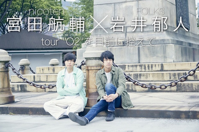"「nicoten × FOLKS tour ""O2″」直前対談公開!"