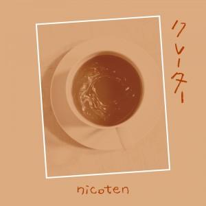 180919_nicoten_crater